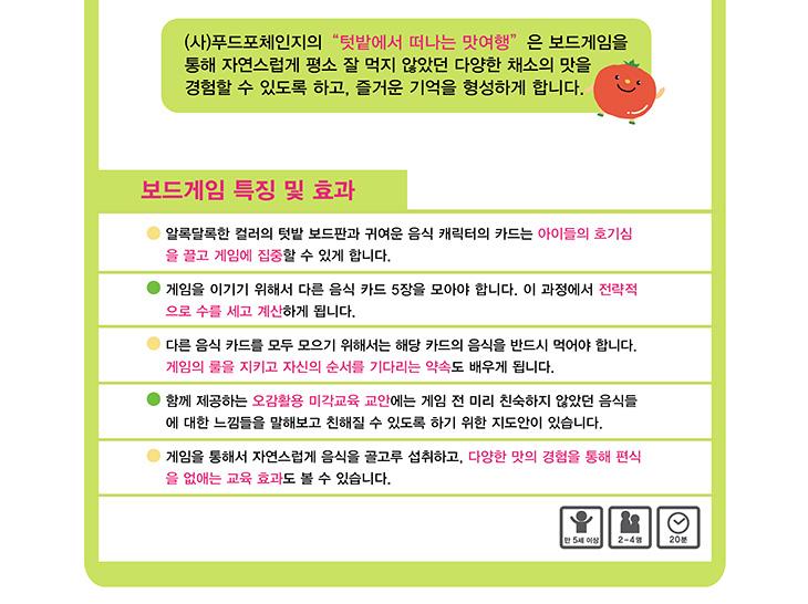 수정1_미각교육-보드게임-소개페이지(151020)s_02.jpg