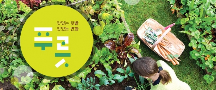 텃밭교육+음식인문사회 교육+요리 교육이 결합된 완결한 식생활 교육