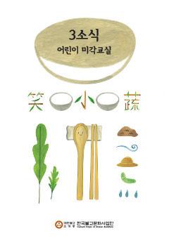 3소식_어린이미각교실.jpg