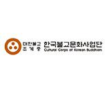 한국불교문화사업단